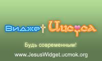 Христианская программа Виджет Иисуса