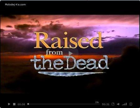 Даниил Экачукву - Воскресший из мертвых (документальный фильм)
