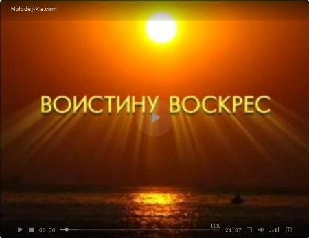 Воистину воскрес (христианская документальная передача) смотреть онлайн