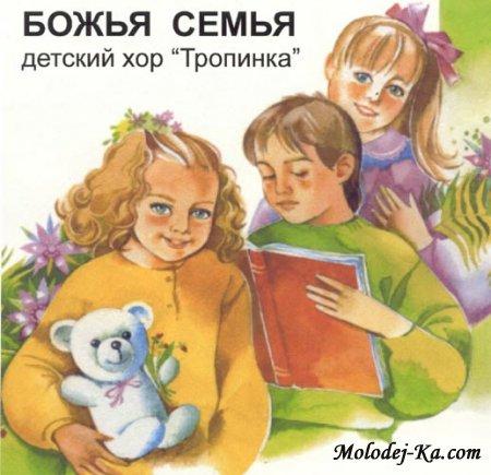Детский хор Тропинка. Альбом Божья семья. 1997 год.