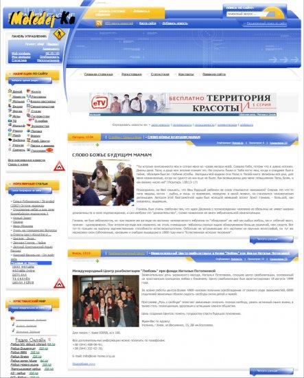 Шаблоны и стиль нашего сайта