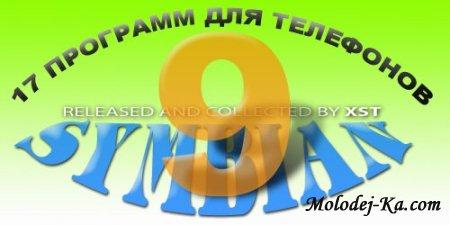 17 программ для телефонов с Symbian OS 9.xx