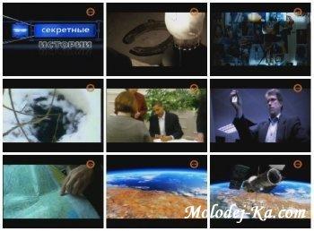 Секретные истории Год 2009. Прорыв в бездну (2009 SATRip)