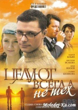 Целуют всегда не тех / 2005 / DVDRip