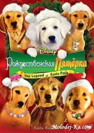 Рождественская пятерка / Santa Buddies (2009) DVDRip
