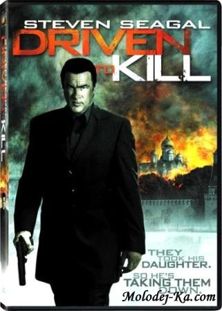 Руслан / Driven to Kill / 2009 / DVDRip