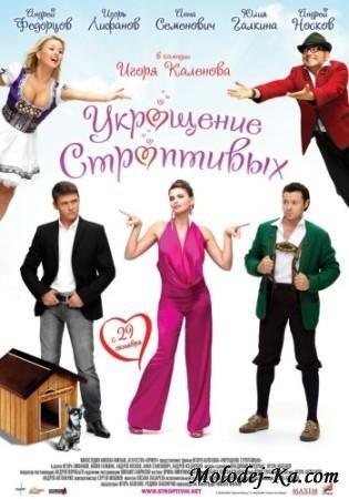 Укрощение строптивых (2009) DVDRip