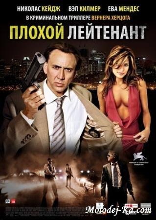 Плохой лейтенант / Bad Lieutenant: Port of Call New Orleans (2009) Scr