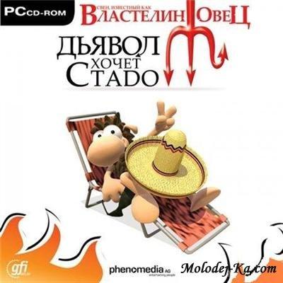 Свен, известный как Властелин Овец. Дьявол хочет стадо (2009/Rus)