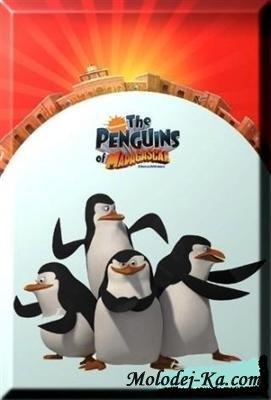 Пингвины Мадагаскара: Зоомобиль - не роскошь (2009) HDTVRip