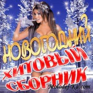 Новогодний Хитовый Сборник 2009