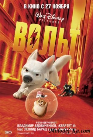Вольт / Bolt (2008)