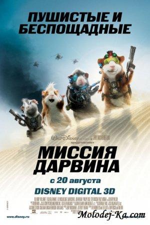 Миссия ДарвинаМиссия Дарвина / G-Force