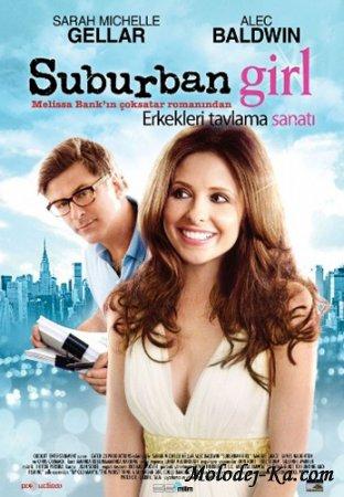 Девушка из пригорода / Suburban Girl