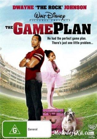 План игры / The Game Plan (2007)