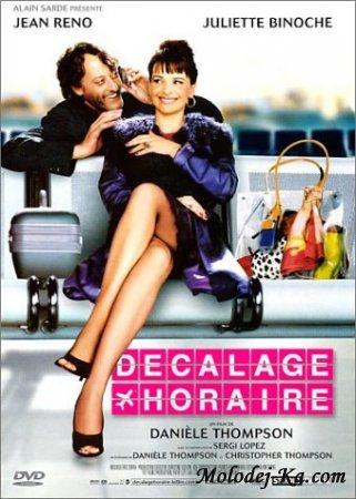 История любви / Décalage horaire (2002) DVDRip онлайн