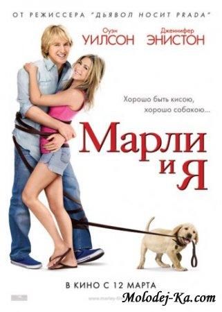 Марли и я / Marley & Me (2009) DVDRip Онлайн