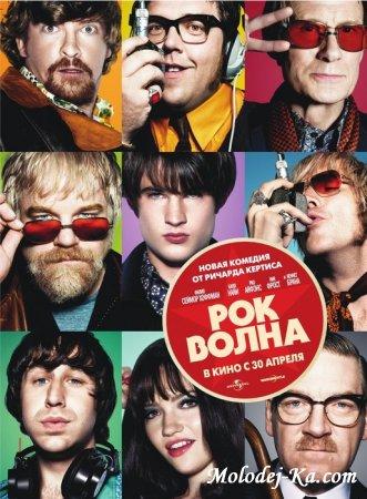 Рок-волна / The Boat That Rocked (2009) Онлайн
