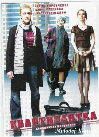 Квартирантка (2008) DVDRip