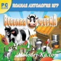 Веселая ферма. Полная антология игр (2009)