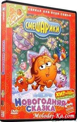 Смешарики. Новогодняя сказка (2009) DVDRip
