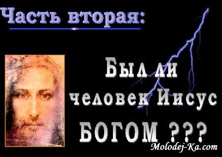 """Часть первая: """"Был ли Иисус исторической личностью?"""""""