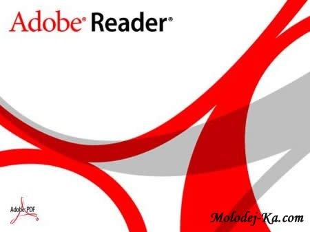 Adobe Reader v9.3.0 RU
