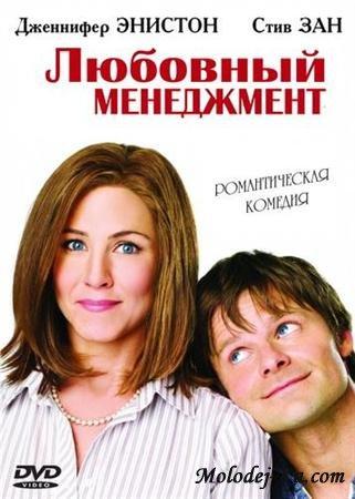 Любовный менеджмент / Management (2008) HDRip