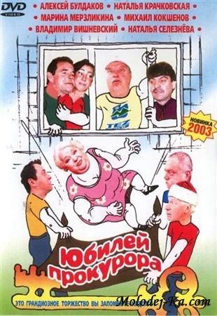 Юбилей прокурора (2003) DVDRip