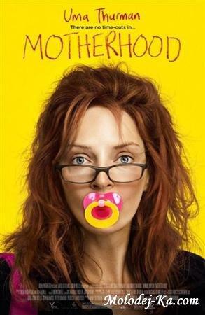 Материнство / Motherhood (2009) DVDScr