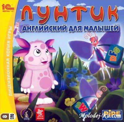Лунтик-Английский язык для малышей.(Бесплатно)