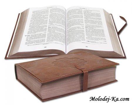 """Аудио Библия """"Ветхий завет, Новый завет, Детская Библия"""" в формате mp3, (скачать бесплатно)"""