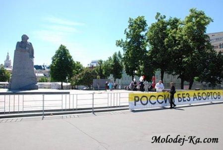 """В Москве прошел митинг """"Россия без абортов!"""""""