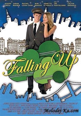 Золотая дверь / Falling Up (2009) DVDRip