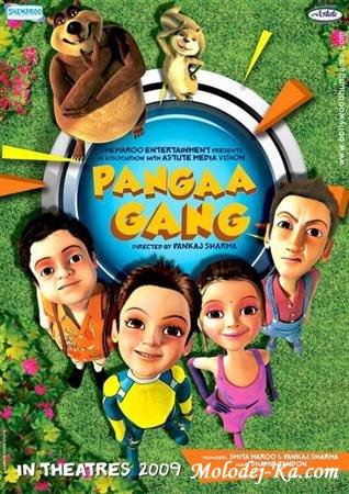 Банда Cорвиголов / Pangaa Gang (2010/DVDRip)