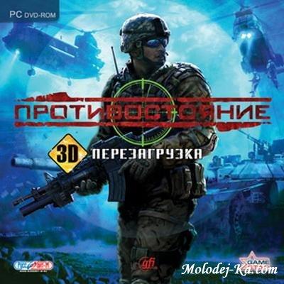 Противостояние. 3D. Перезагрузка (2010/RUS)