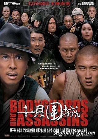 Телохранители и убийцы / Shi yue wei cheng (2009) DVDRip