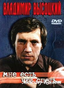 Владимир Высоцкий - Мне есть, что спеть... (2003) 3xDVD5