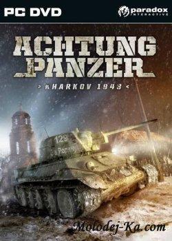 Achtung Panzer Kharkov 1943 (2010/ENG)