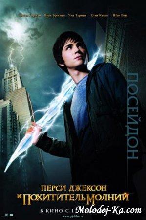 Перси Джексон и похититель молний / Percy Jackson & the Olympians: The Lightning Thief (2010) TS 1400