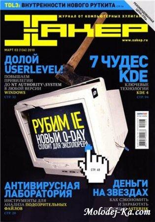 Хакер №3 (март 2010)