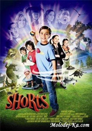 Камень желаний / Shorts (2009) DVDRip 700мб