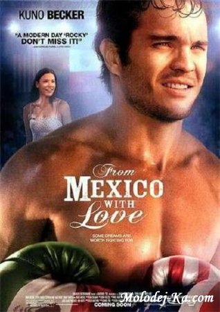 Из Мексики с любовью / From Mexico with Love (2009) DVDRip 1400