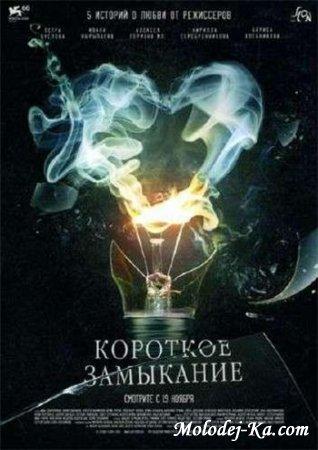 Короткое замыкание (2009) DVDRip 1400
