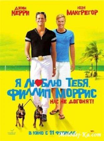 Я люблю тебя, Филлип Моррис / I Love You Phillip Morris (2009) CAMRip