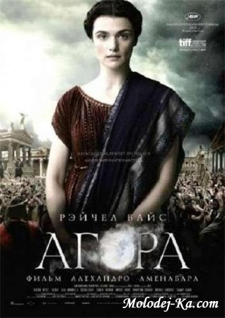 Агора / Agora (2009) DVDRip 1400