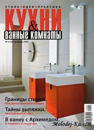 Кухни & ванные комнаты №2 (февраль 2010)