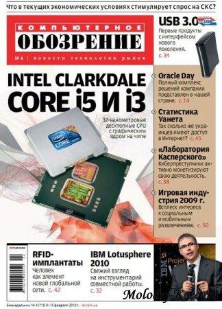 Компьютерное обозрение №4 (9-15 февраля 2010)