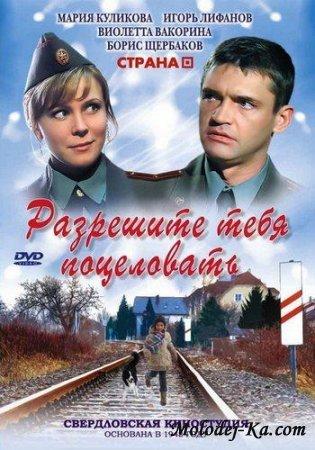 Разрешите тебя поцеловать (2010) DVDRip