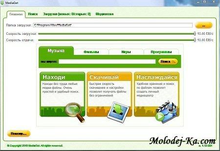 MediaGet 1.12 RUS Portable